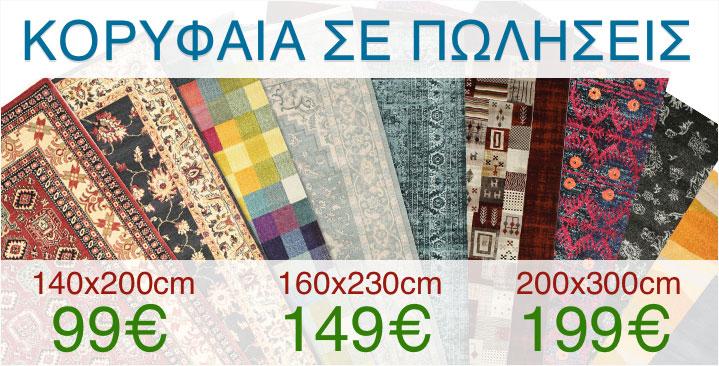 99€ / 149€ / 199€ Τα κορυφαία σε πωλήσεις χαλιά μας στην τιμή των