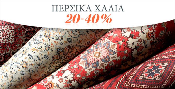 Περσικά χαλιά 20-40%