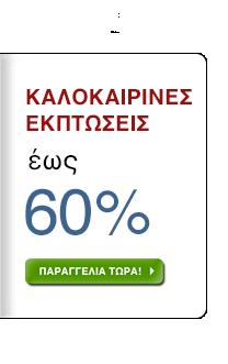 Καλοκαιρινές εκπτώσεις μας 30-60%