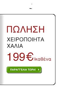 Ποικιλία διάφορων χειροποίητων χαλιών στην τιμών των 199 €, ανεξάρτητα από την αρχική τιμή!